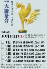 大慶茶会.jpg